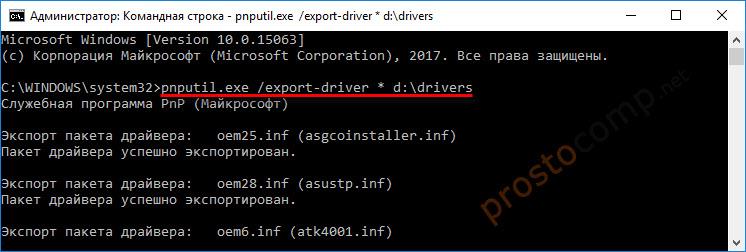 Сохранение всех драйверов компьютера в папку через утилиту PnP