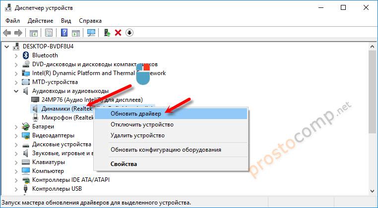 Восстановление драйверов Windows 10 из резервной копии