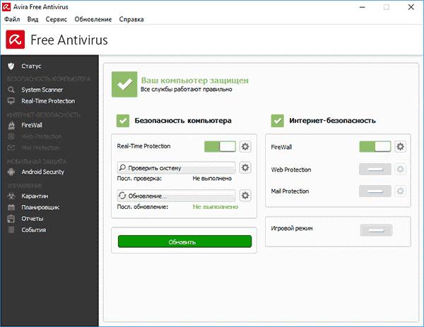 Лучший бесплатный антивирус: Avira Antivirus