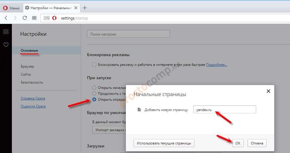 Яндекс стартовая страница в Opera
