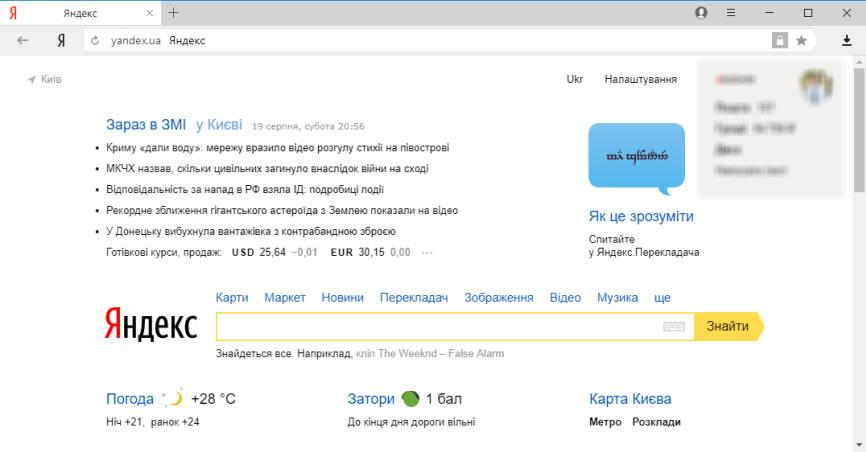Яндекс как стартовая страница в браузере