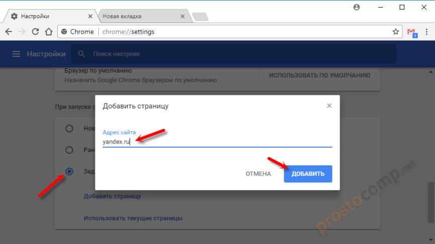 Как при запуске открывать Яндекс в Google Chrome