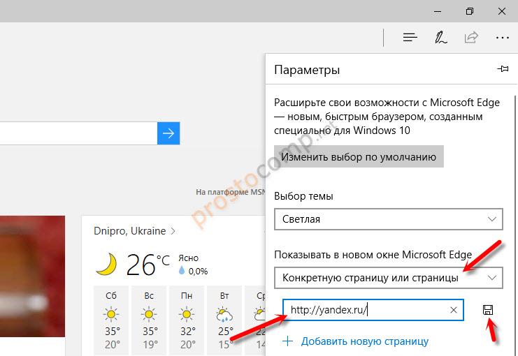 Яндекс - начальная страница в Microsoft Edge