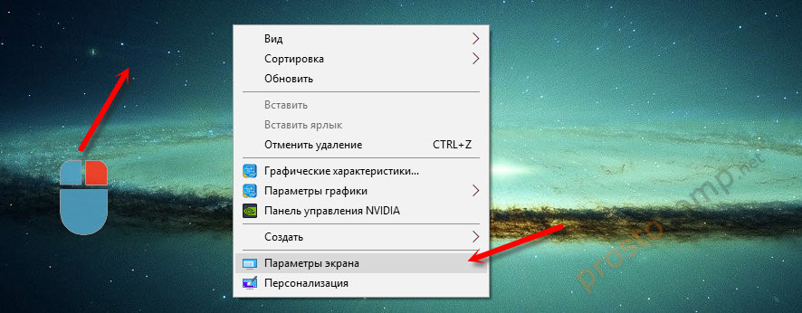 Параметры экрана в Windows 10