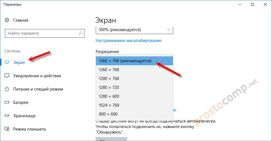 Настройка разрешение экрана в Windows 10