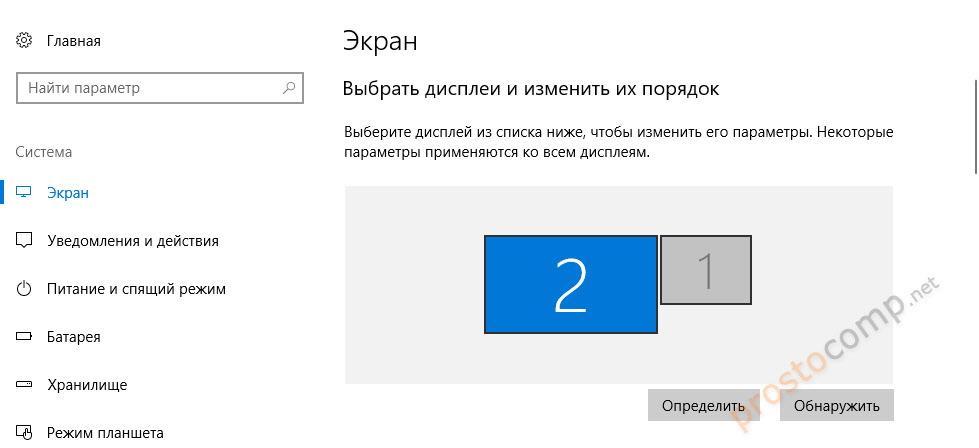Смена разрешения для нескольких экранов