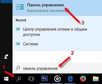 Настройка параметров экрана через панель управления