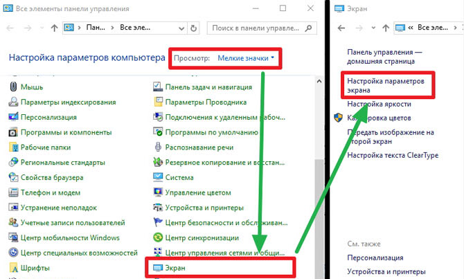 Настройка разрешения экрана в панели управления