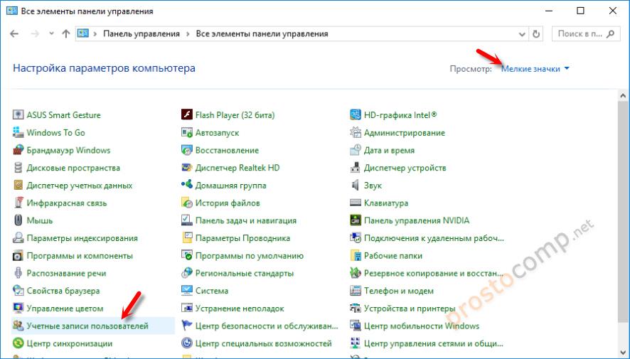 Учетные записи пользователей вWindows 10