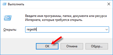 Настройка учетных записей в реестре Windows 10