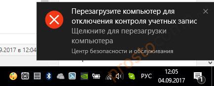 Служба контроля учетных записей в Windows 10