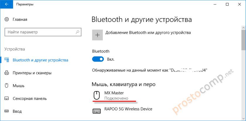 Дергается курсор Bluetooth мишки