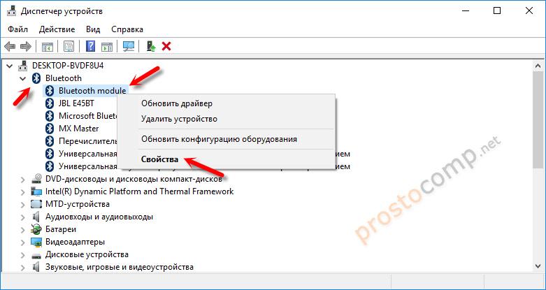Свойства Bluetooth module в Windows 10