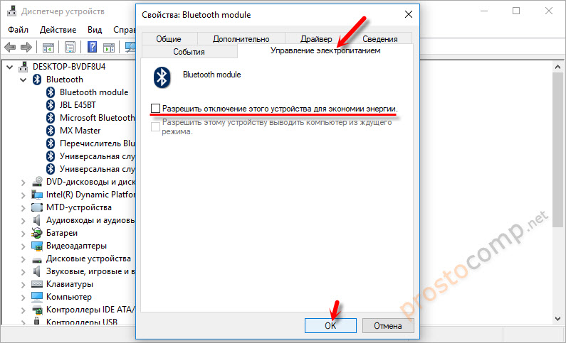 Отключается и зависает Bluetooth мишка: решение