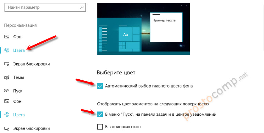 Автоматическая установка цвета в Windows 10 в зависимости от обоев