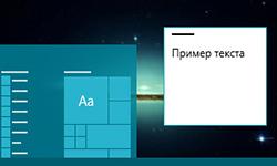 Настройка цветов интерфейса в Windows 10