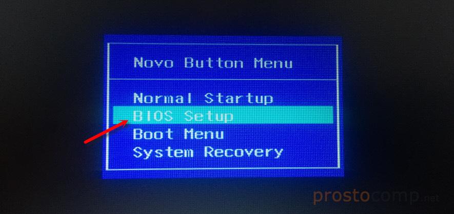 Как зайти в BIOS ноутбука Lenovo?