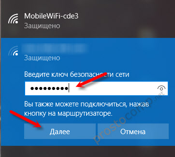 Подключение стационарного компьютера к Wi-Fi сети