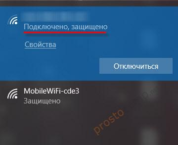 ПК подключен к Wi-Fi сети телефона