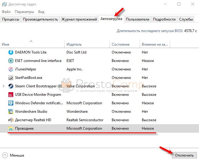 Запуск браузера с рекламой через explorer.exe в автозагрузке