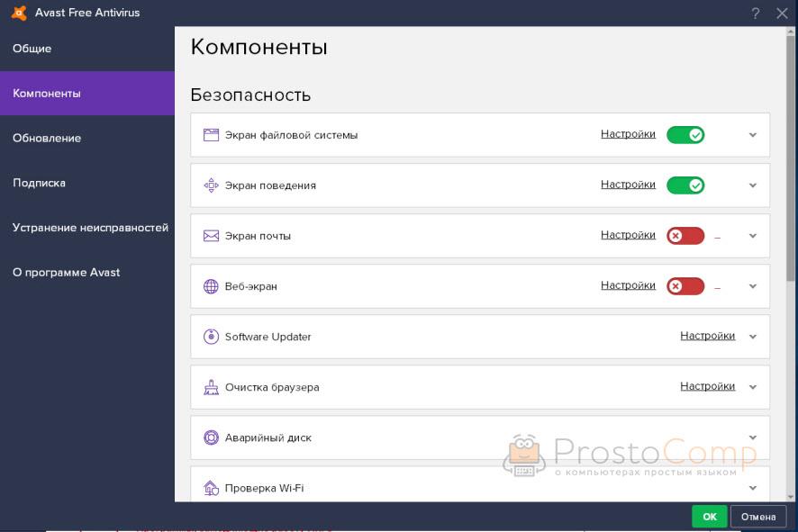 """Отключаем """"Веб-экран"""" если Аваст не дает зайти на сайт"""