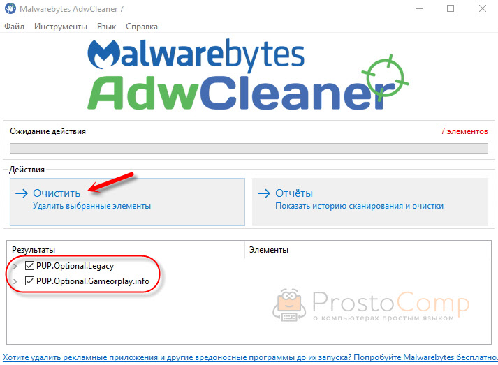 Удаляемgameorplay.info с помощьюMalwarebytes AdwCleaner