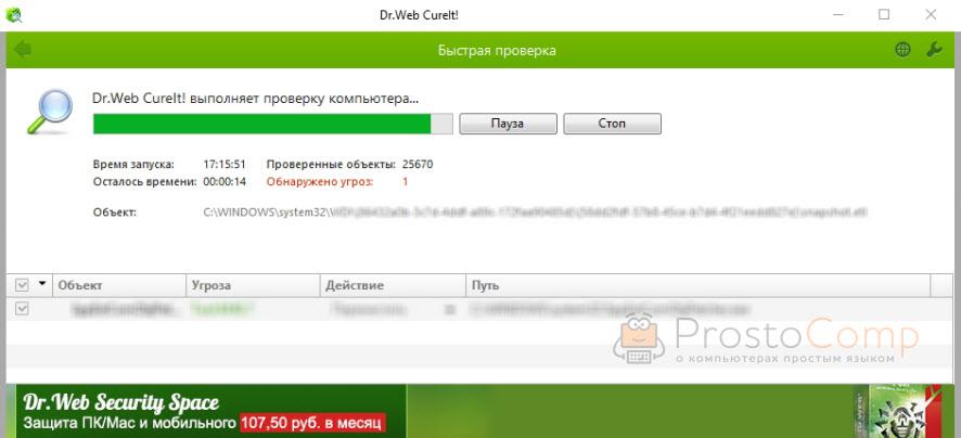 Как убрать рекламный вирус с помощью Dr.Web CureIt!