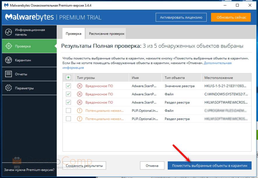 Malwarebytes Free поможет убрать запуск браузера с рекламой