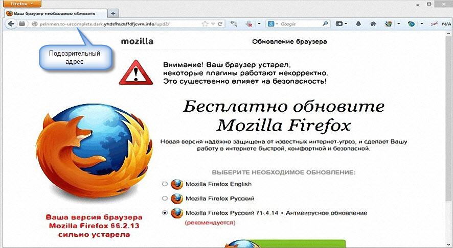 Опасность в интернете в виде обновления браузера или Adobe Flash Player