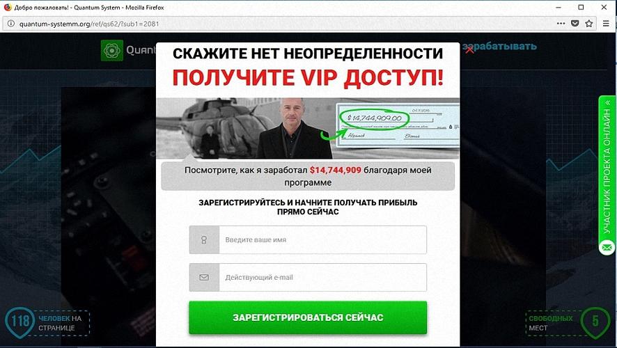 Обман в интернете через рекламу быстрого обогащения