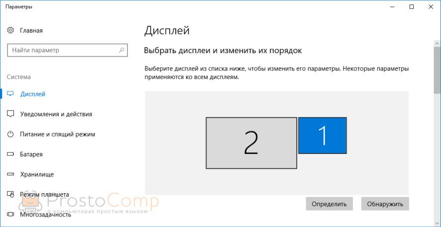 Два дисплея в настройках Windows 10