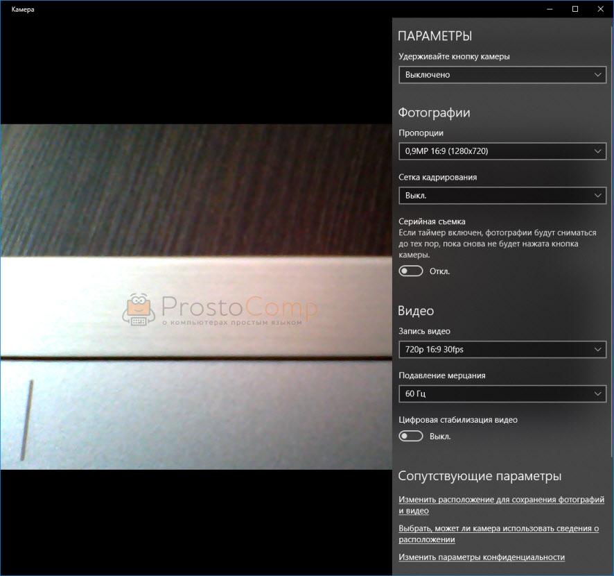 Настройки веб камеры в Windows 10