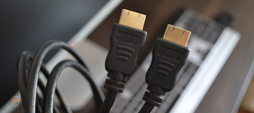 HDMI кабель для подключения монитора к ноутбуку
