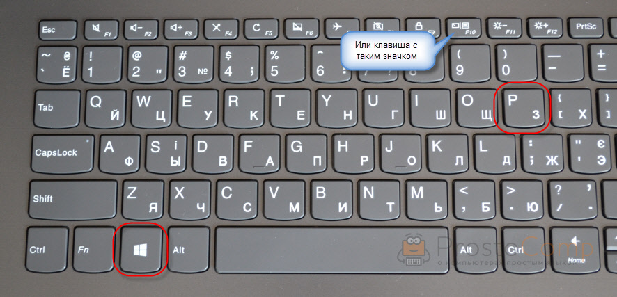 Переключение между экраном ноутбука и монитором в Windows 10