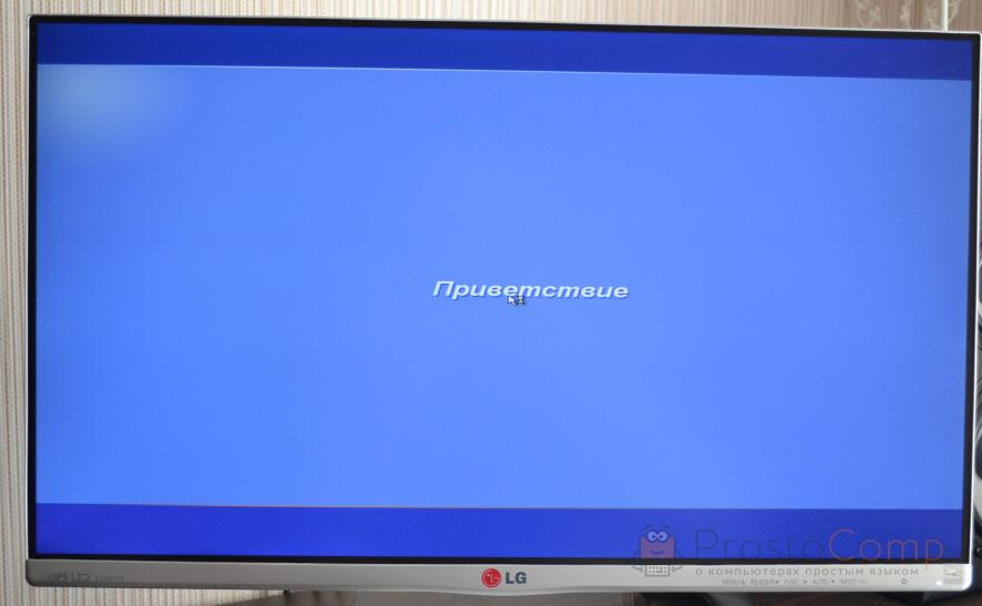 Решение ошибки с загрузкой Windows