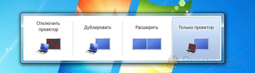 Настройках двух экранов в Windows 7