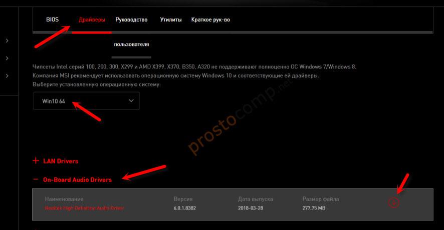 Загрузка драйвера Realtek High Definition Audio Driver для наушников