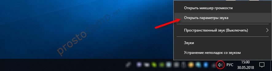 Как открыть настройки звука в Windows 10