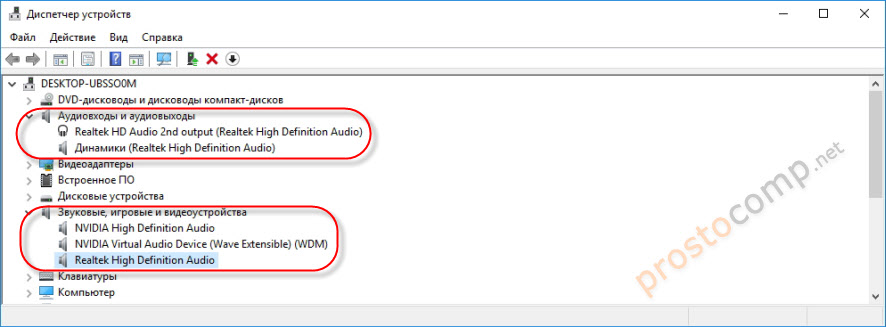 Realtek HD audio 2nd output