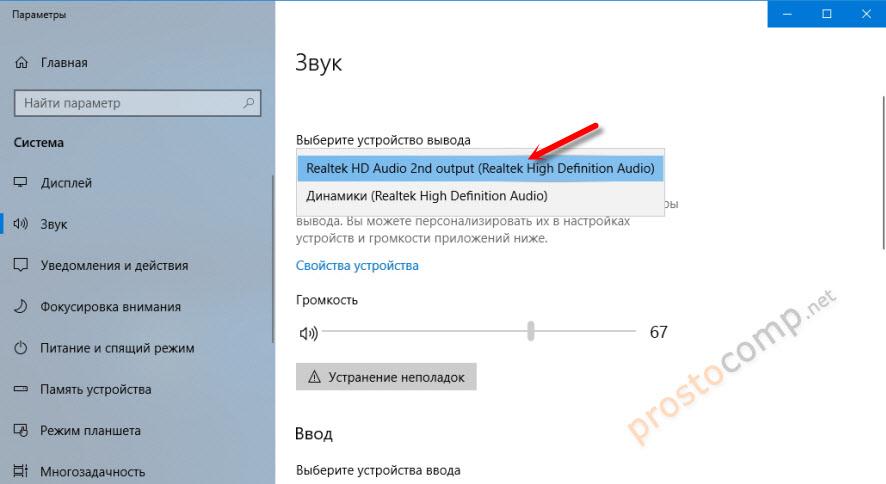 Настройка наушников в Windows 10