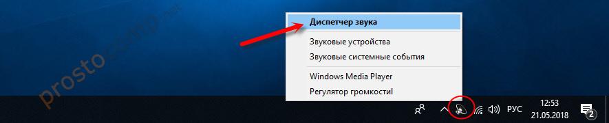 Диспетчер звука в Windows 10