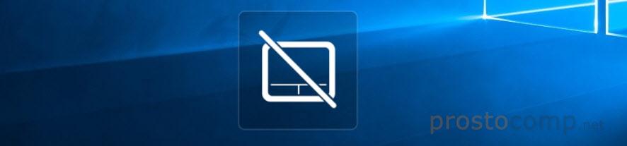 Индикатор отключения тачпада в Windows 10