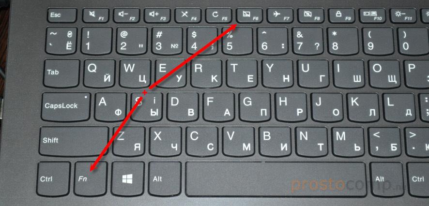 Как отключить тачпад на ноутбуке Lenovo?