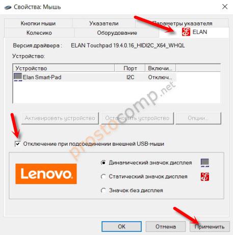 Автомтаическое отключение тачпада при подключении USB мышки