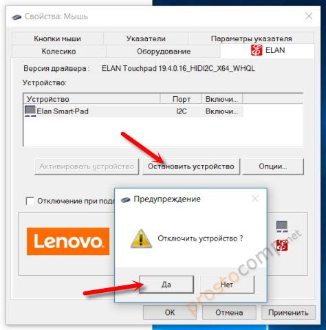 Остановка работы тачпада на Lenovo в Windows 10