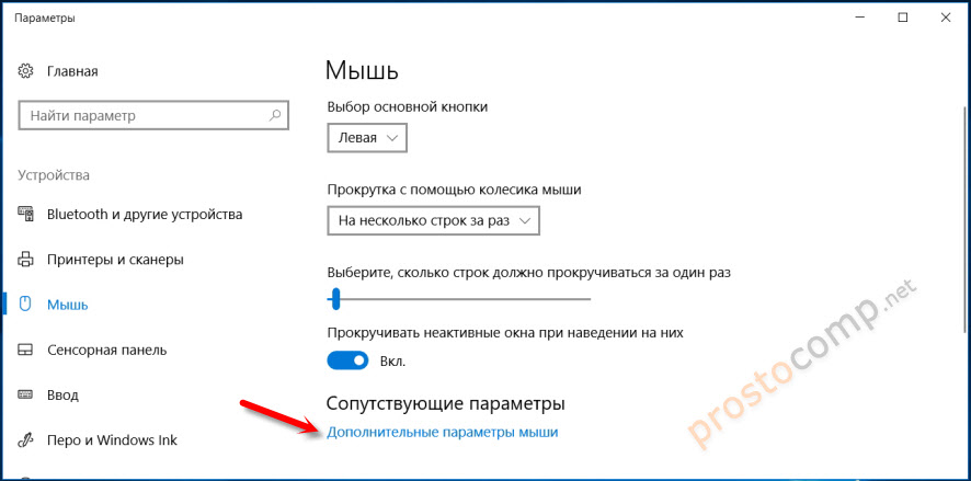 Параметры мыши в Windows 10