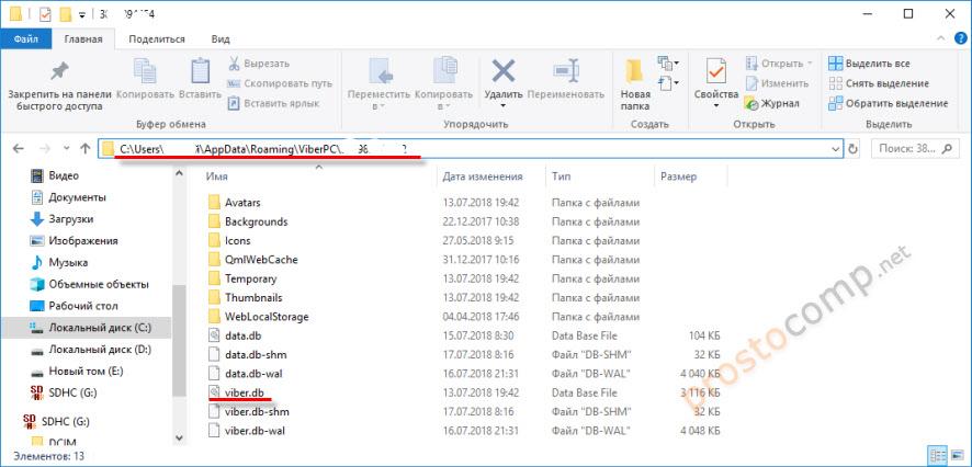 Файл с историей сообщений Viber для восстановления после удаления