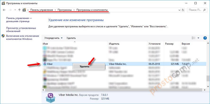 Удаляем Viber в Windows 7