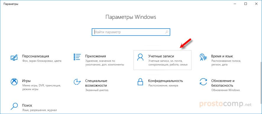 Учетные записи в Windows 10