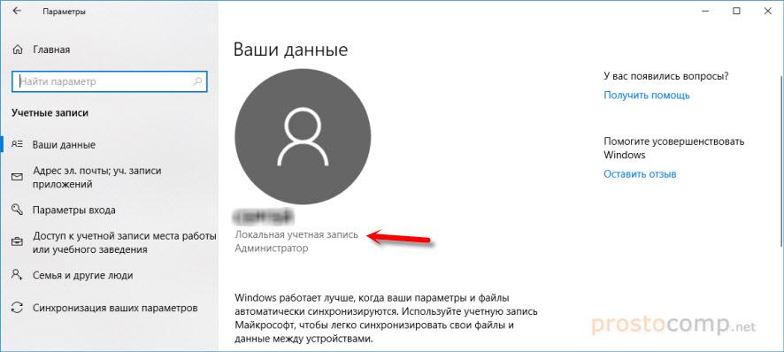 Определяем тип учетной записи Windows 10: локальная, или сетевая